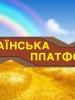 УКРАЇНСЬКА ПЛАТФОРМА