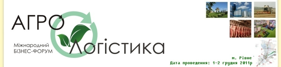 РІВНЕНЩИНА . ФОРУМ