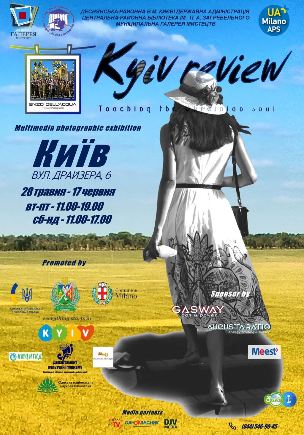 Відкриття мультимедійної фотовиставки «Kyiv review»