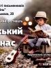 ФЕСТИВАЛЬ ІРПІНСЬКИЙ ПАРНАС